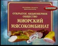 Миорский мясокомбинат, ОАО